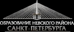 Сайт отдела образования Невского района